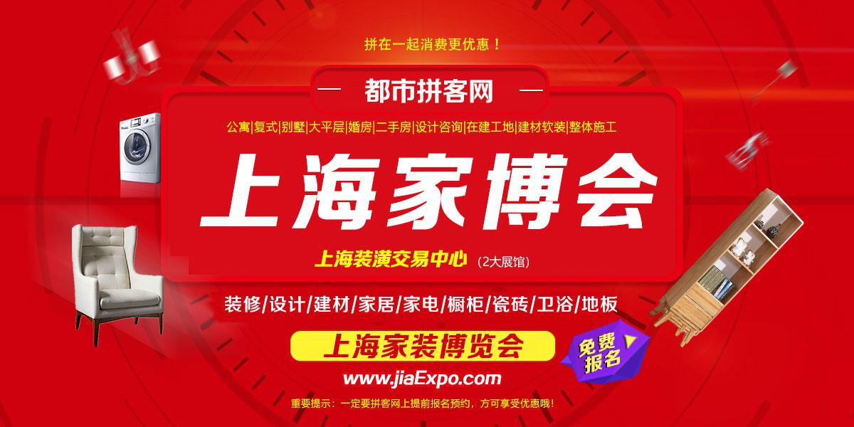 2017上海家博会